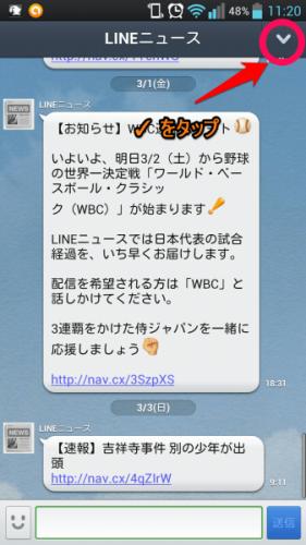 【LINE】LINE アプリの起動が遅い、重い。トーク(チャット)がなかなか開かないときの対処法
